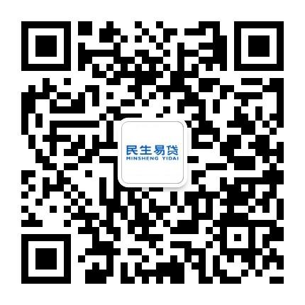 民生易贷微信二维码